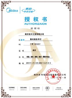 美的授权资格证书
