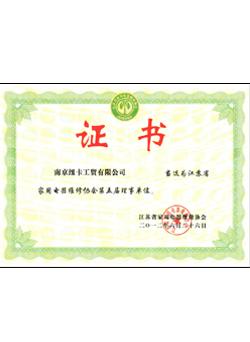 江苏省家电协会理事证书