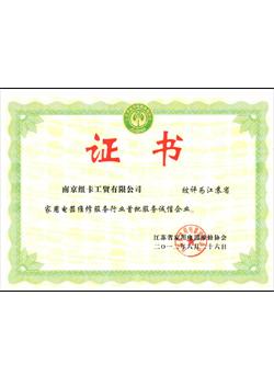 江苏省家电协会服务诚信企业证书