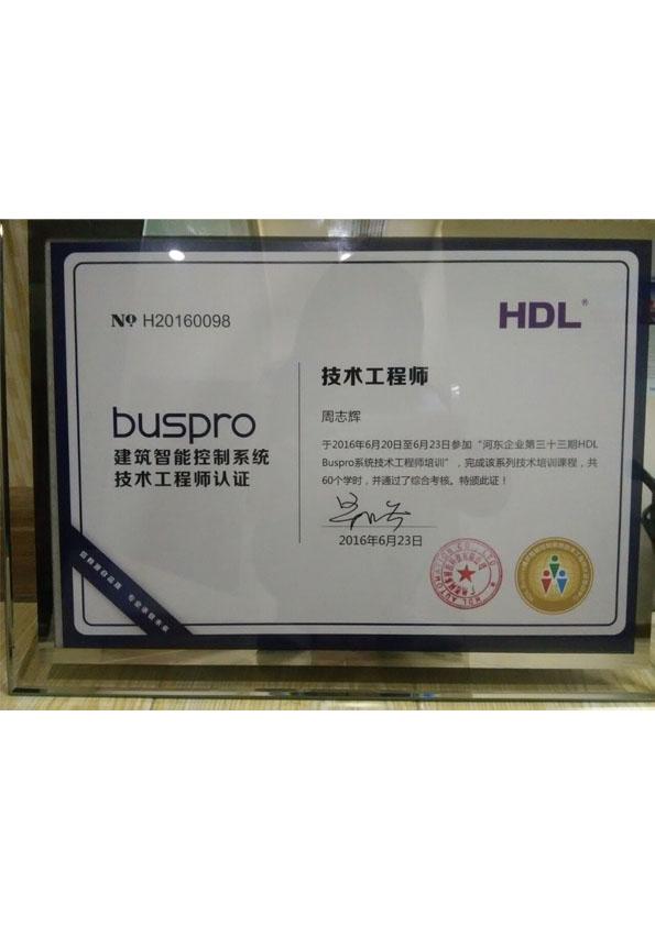 HDL智能家居系统技术工程师证书