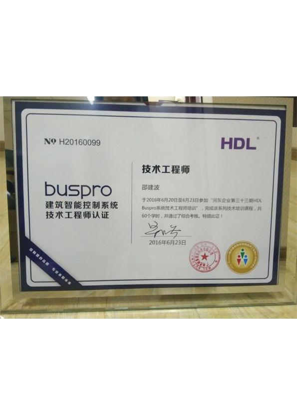 HDL智能家居技术工程师证书