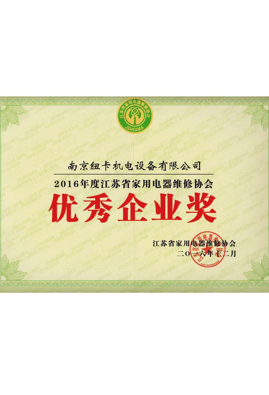 江苏省家用电器协会优秀企业奖
