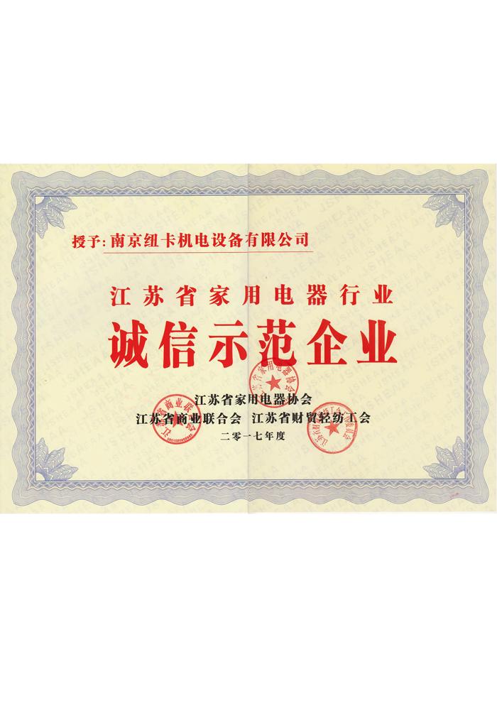 江苏省家用电器协会诚信示范企业证书