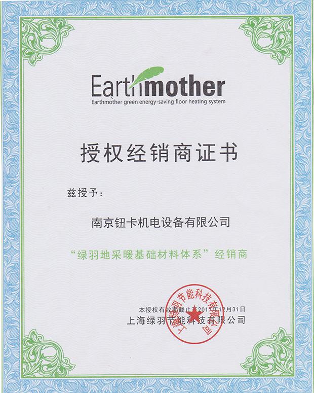 上海绿羽2017年授权证书