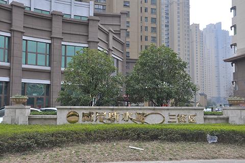 威尼斯水城三街区鲍先生家,南京地暖安装案例