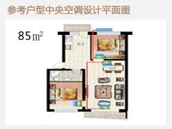 85平米户型日立中央空调设计方案预算