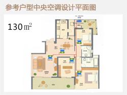 130平米户型日立中央空调设计方案预算