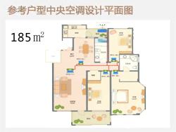158平米日立中央空调设计方案及预算