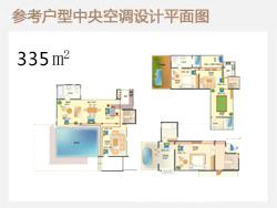 335平独栋别墅中央空调方案报价