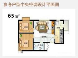 65平米日立家用中央空调一拖三方案报价