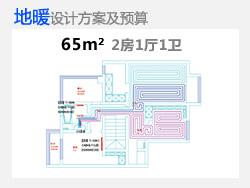 菲斯曼地暖65平米户型设计方案及预算