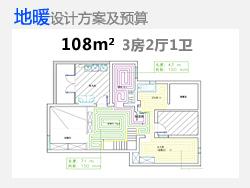 菲斯曼地暖108平米户型设计方案预算