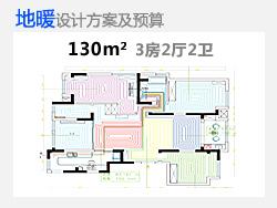 菲斯曼地暖130平米户型方案设计及预算