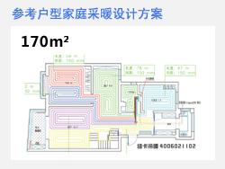 菲斯曼地暖170平米户型设计方案预算