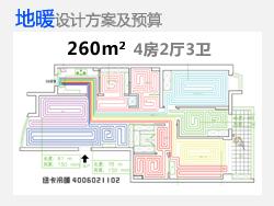 菲斯曼地暖260平米户型设计方案及预算