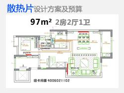 采暖散热片97平米户型设计方案及预算