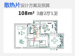 采暖散热片108平米户型方案设计及预算