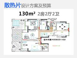 采暖散热片130平米户型方案设计及预算