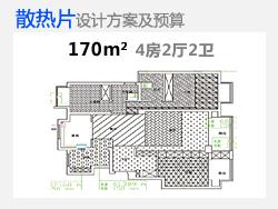 采暖散热片170平米户型方案设计及预算
