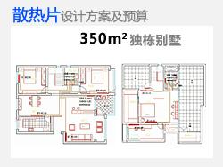 采暖散热片350平米别墅方案设计及预算