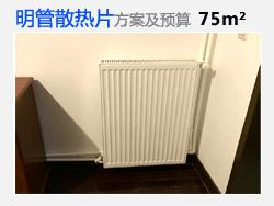 明管暖气片75平米户型方案设计及预算