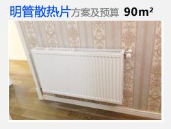明管散热片90平米户型方案设计及预算