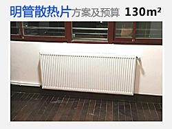 明管暖气片130平米户型方案设计及预算