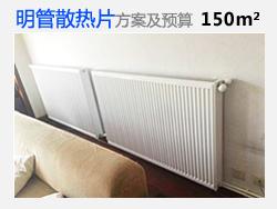 明管散热片150平米户型方案设计及预算